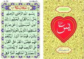 Pack of 10pcs Set Surah Yaseen with Perfumed Lamination  FREE SHIPPING