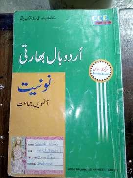 8th Urdu balbharti navneet GUIDE