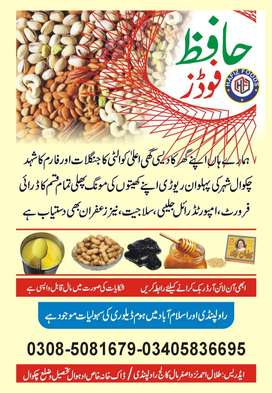 Hafiz Foods ,(Dry Fruits,.Honey,Fresh Dates .
