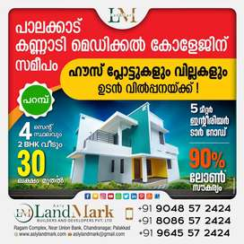 Residential Plots near medical college Palakkad