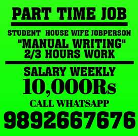 ¶¶Part Time Writing