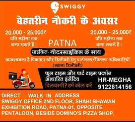 DELIVERY PARTNER JOB IN SWIGGY COMPANY