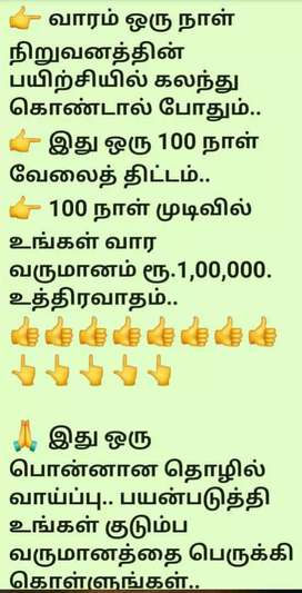 No investment  good earing