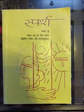 Book of class 10th
