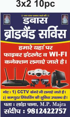Internet Broadband Service only 600Rs pm unlimited Data.