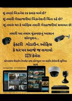 CCTV INSTALLATION, SERVICE