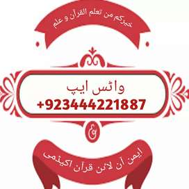 THE KNOWLEDGE QURAN ACADEMY
