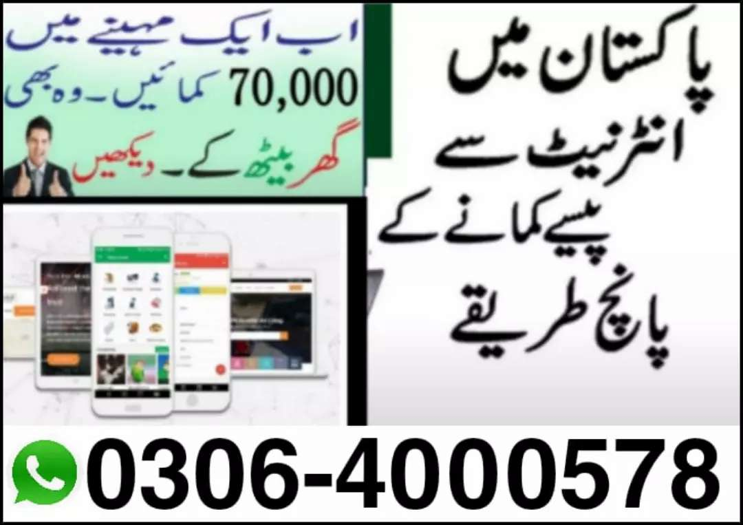 Online Part time/Full time/Home Work (Students/teachers) Male/Females