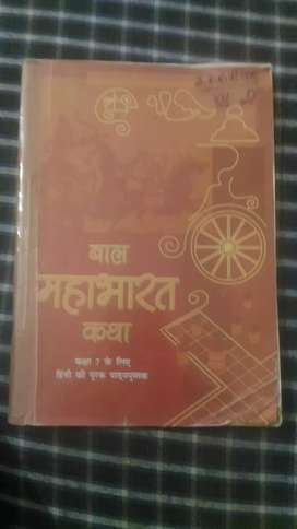 Bal Mahabharat Katha in Hindi