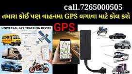 તમારા વાહન માં GPS લગાવવા માટે કોલ કરો.