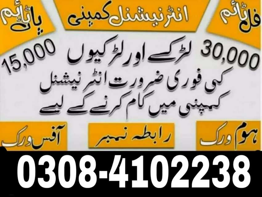 Part Time Job For Lahore Youngest Boys and Girls