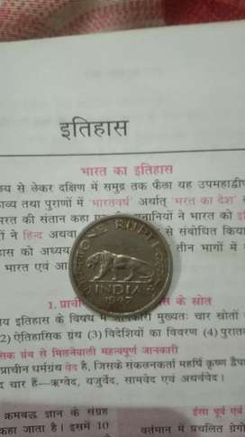 One rupees with 1947 in history day