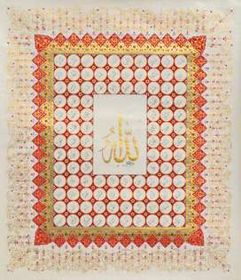 Beautiful 99 Names of Allah. With Islamic Illumination