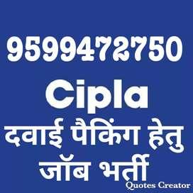 CIPLA दवाई पैकिंग हेतु सुपरवाइजर हेल्पर भर्ती