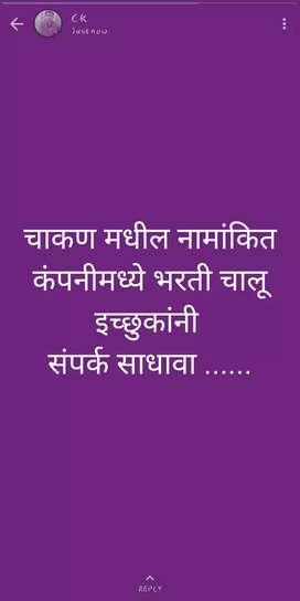 Urgent Needed Welder in Bhosari Pune