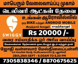 We need delevery partners for swiggy... earn good salary