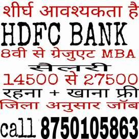 HDFC BANK ME URGENTLY HIRING NOT INTERVIEW DIRECT JOINING
