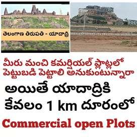 యాదాద్రికి ఒక కిలోమీటర్ దూరంలో best  COMMERCIAL open Plots