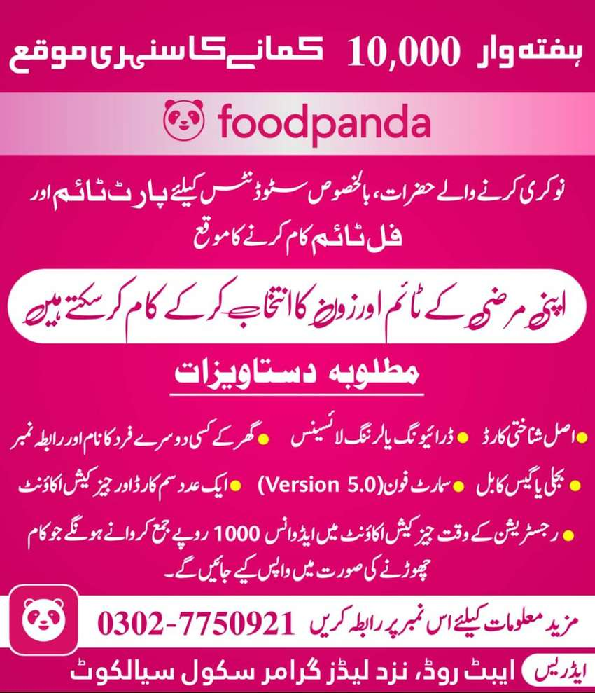 Foodpanda Sialkot needs bike riders to complete food delivery 0