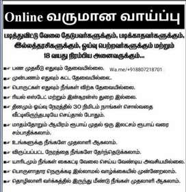 Part time online work