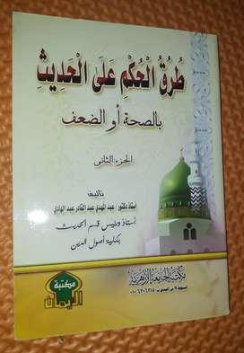 Buku Turuq al-Hukmi 'ala al-Hadis bi as-sihhah aw ad-du'f
