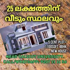5 Cent Plot+ 1100 Sqft 4BHK New House Only@ 25 Lakhs