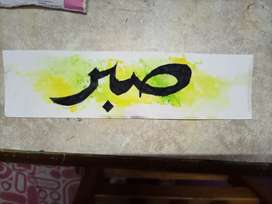 """This is a bookmark i made with """"sabr"""" written in it"""