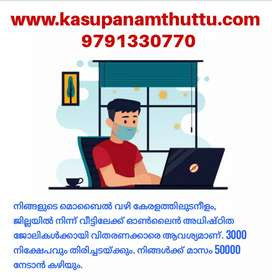 Wanted  distributors for online based work from across kerala,