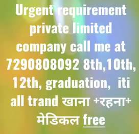 Urgent requirement private limited company
