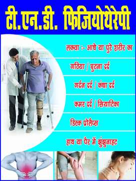 Physiotherapy Treatment At Your Home