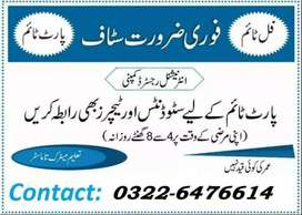Required Lahore Staff For Office Based Online Work