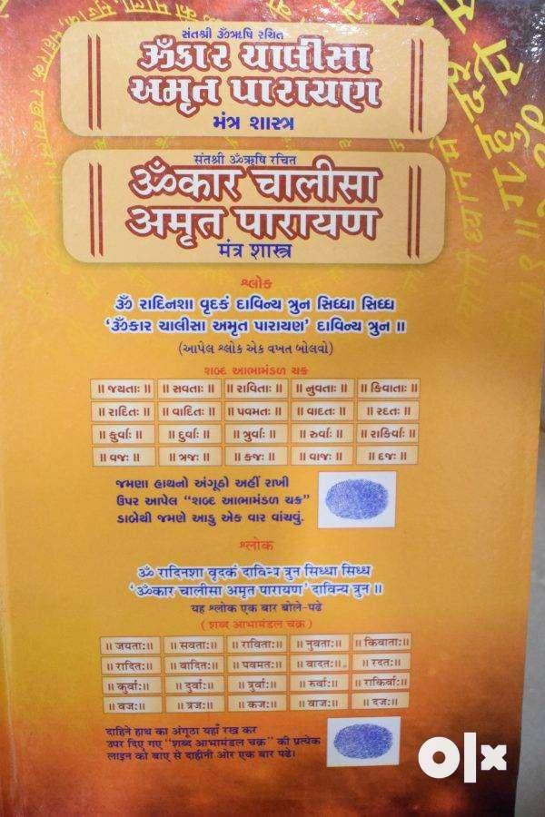 Omkar Chalisa Amrut Parayan 0