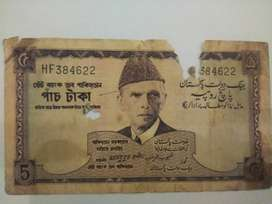 Pakistani old currency
