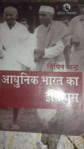 Adunik bharat ka ithas