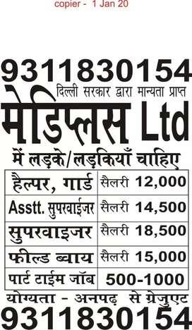 Office work job vacancies for Girls / boys