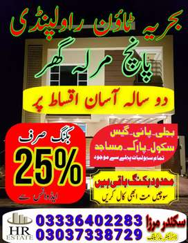 BAHRIA TOWN RAWALPINDI 5 MARLA HOUSE ON ESAY INSTALLMENTS