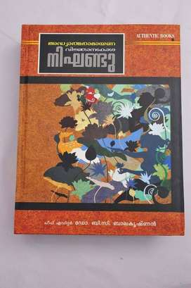 Adhyathma Ramayanam vijnanakosham