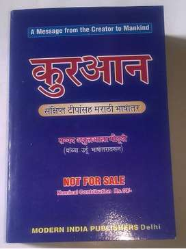 कुराण मराठी Quran in Marathi
