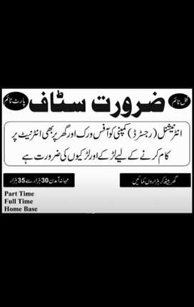 Full time and part time jobs for students and teachers