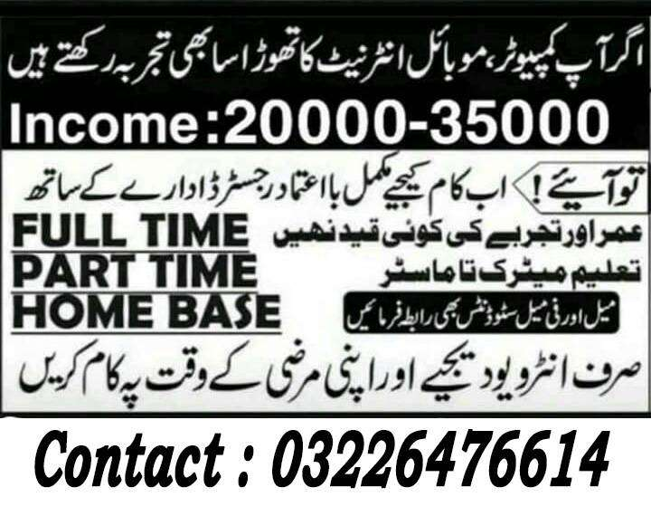 Lahore Office Based Boys and Girls Staff Required For Online Work 0