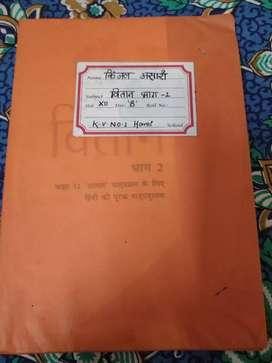 Hindi vitan bhag 2 class 12
