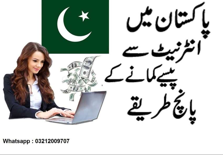 (Part time, Full time, Online Home Based Job Office & Home) 0