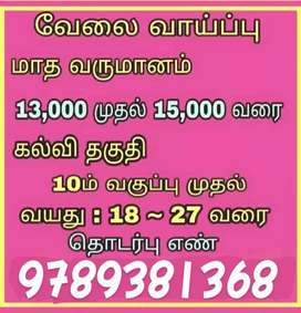 Job in trichy