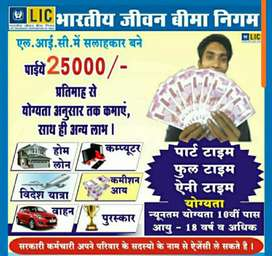 LIC  AGENT AS COMMISSION EARNING BUSINESS
