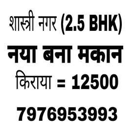 Near Shastri Nagar 2.5 BHK Newly Constructed House
