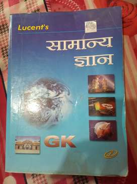 Lucent's general knowledge (Hindi)
