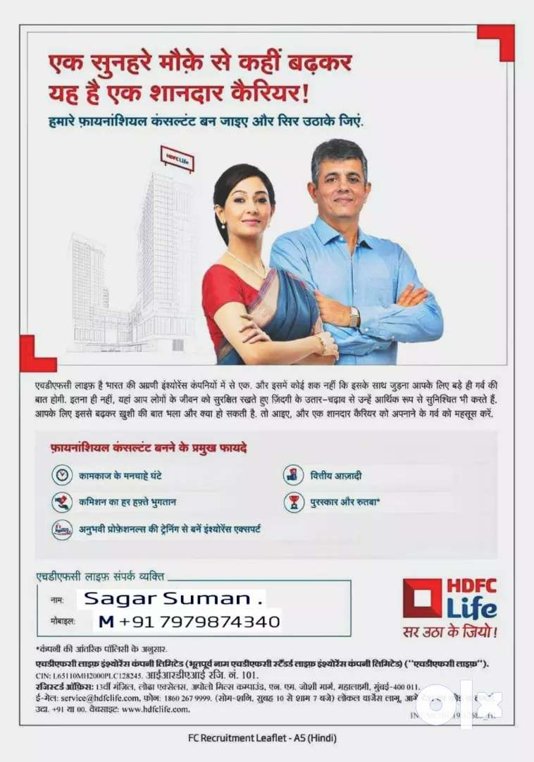 Required Financial Consultant in HDFC Life 0