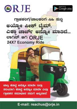 ORJE AUTO RICKSHAW APP join with us agency