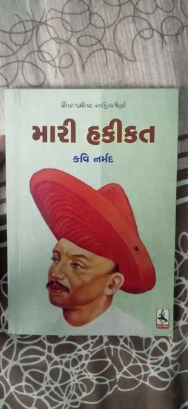 Old UPSC LITERATURE OF GUJARATI LANGUAGE COMPLETE BOOKSET