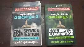 Samagram Malayalam Part 1&2 for Civil service exam
